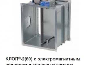 Клапан КЛОП-2(60/90/120/180)-НЗ/Д обычного и специального исполнения