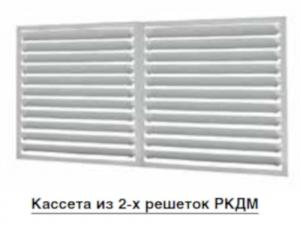 Декоративная решетка РКДМ Вингс-М