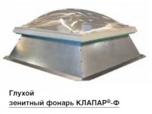 Открываемые и глухие зенитные фонари КЛАПАР-Ф и КЛАПАР-ФВ